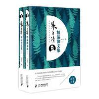 朱自清精品散文集 正版 朱自清 9787556831784