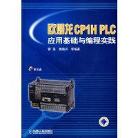 【旧书二手书8成新】欧姆龙CP1H PLC应用基础与编程实践 霍罡 机械工业出版社 9787111