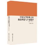 中国文学经典文本细读理论与个案批评(诗歌 散文) 张学凯 南开大学出版社