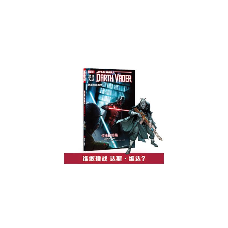 星球大战:西斯黑暗尊主2