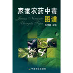 【正版直发】家蚕农药中毒图谱 陈伟国 主编 中国农业出版社