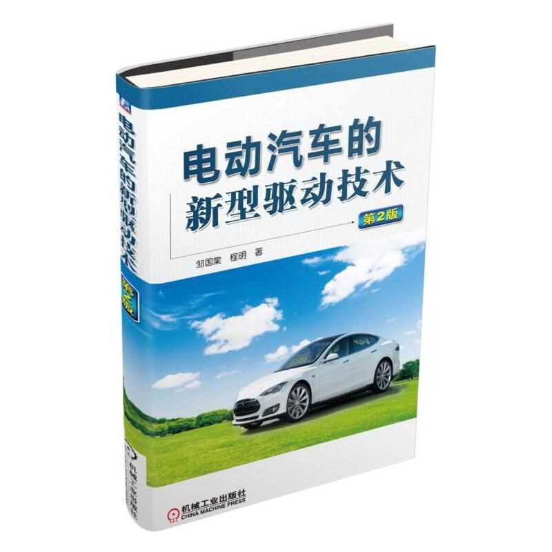 电动汽车的新型驱动技术(第2版) 中国工程院院士、英国皇家科学院院士陈清泉为本书作序推荐。本书总结了作者所在课题组在电动汽车技术中电机驱动系统方面20多年的研究成果,内容涉及多种电机驱动系统的结构、分析及控制。