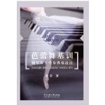 芭蕾舞基训钢琴即兴伴奏弹奏技法