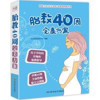 胎教40周完美方案 艾贝母婴研究中心 编著