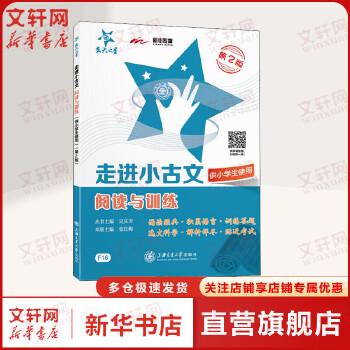 走进小古文阅读与训练(第2版)(供小学生使用) 上海交通大学出版社 【文轩正版图书】