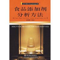 食品添加剂分析方法 (英)伍德 ,刘钟栋 中国轻工业出版社