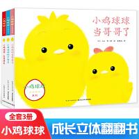 小鸡球球成长绘本系列洞洞认知书0-3岁全3册儿童绘本3 6岁经典绘本 排行榜立体书儿童3d立体书翻翻书7-10岁宝宝睡