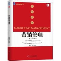 【营销书籍】营销管理(原书第2版)董伊人 市场营销书籍 管理广告营销 管理营销信息 营销推广 格雷格 马歇尔 营销策划书