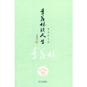 季羡林谈人生(季羡林百年诞辰精装图文纪念版)