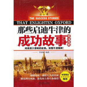 那些启迪牛津的成功故事 : 英汉对照