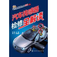 汽车电工技能入门系列--汽车传感器检修全解读