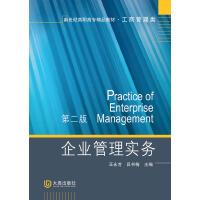 新世纪高职高专精品教材・工商管理类 企业管理实务 (第二版)