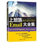 上班族每天都在用的Email大全集