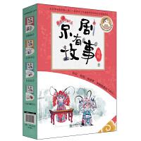 京剧有故事(套装共4册) 一套专为孩子打造的京剧故事书!