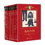 诺奖童书(8本套装)(蜜蜂的生活+白海豹+蜜蜂公主+奇幻森林+我们的朋友狗狗+如梦初醒+大地的孩子 等)