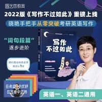 2022考研英语 刘晓艳 写作不过如此