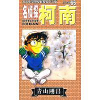 名侦探柯南 第七辑 66 (日)青山刚昌 长春出版社【正版书】