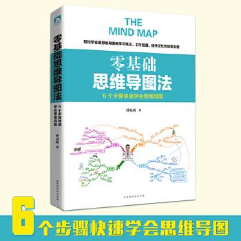 零基础思维导图法 零基础思维导图法 六个步骤快速学会思维导图