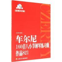 车尔尼160首八小节钢琴练习曲:作品821(音像示范版) 上海音乐学院出版社