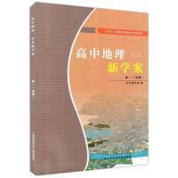 高中新学案地理、信息高一年级高中地理、信息新学案高1年级上海二期课改新教材配套上海科学技术文献出版社