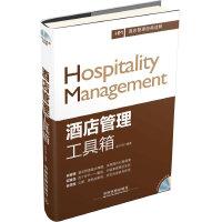 二手旧书8成新 酒店管理工具箱(含光盘) 9787113098254