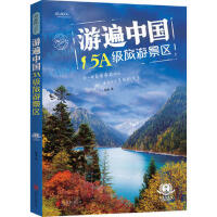 二手旧书8成新 游遍中国5A级旅游景区 9787550273108