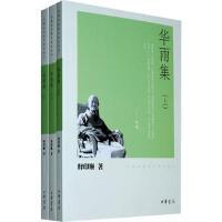 【二手书旧书95成新】华雨集(全三册)--印顺法师佛学著作系列,释印顺,中华书局