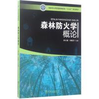 森林防火学概论 舒立福,刘晓东 主编