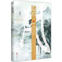 【旧书二手书8成新】忘川-下 沧月 北京联合出版公司 9787550238039