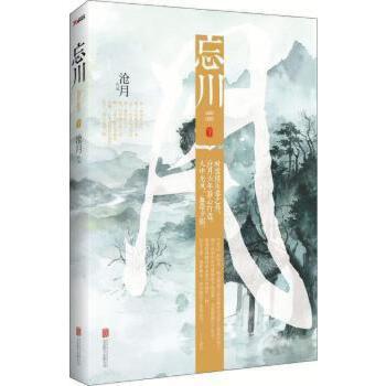 【旧书二手书8成新】忘川-下 沧月 北京联合出版公司 9787550238039 旧书,6-9成新,无光盘,笔记或多或少,不影响使用。辉煌正版二手书。