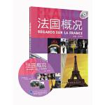 法国概况(配CD-ROM) 王秀丽,胡玉龙 ,杨榕 外语教学与研究出版社