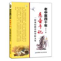 老中医四十年悬壶手记:一位基层郎中的中医人生 杨承岐 北京科学技术出版社