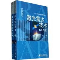 激光雷达技术(上、下册),戴永江,电子工业出版社9787121120824