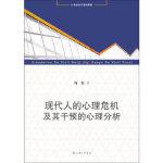 【新书店正版】现代人的心理危机及其干预的心理分析,陈侃,上海三联书店9787542637833