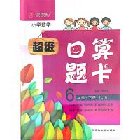 2020新版课课帮小学数学 超级口算题卡 六年级下册人教版