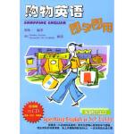 【新书店正版】购物英语即学即用,张纯一,农村读物出版社9787504840042