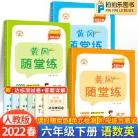 黄冈随堂练六年级下册语文数学英语人教部编版同步练习册