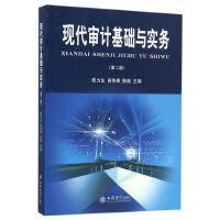 现代审计基础与实务(第二版)(陈力生)