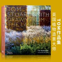 【英文版】Tom Stuart Smith 英国植物造景大师 大型别墅庭院 自然风园林景观 植物花园