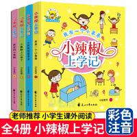 【众星图书】全4册 小辣椒上学记正版 7-10岁 童书 儿童文学 一二三年级小学生课外阅读书 漫画故事书 励志成长校园小
