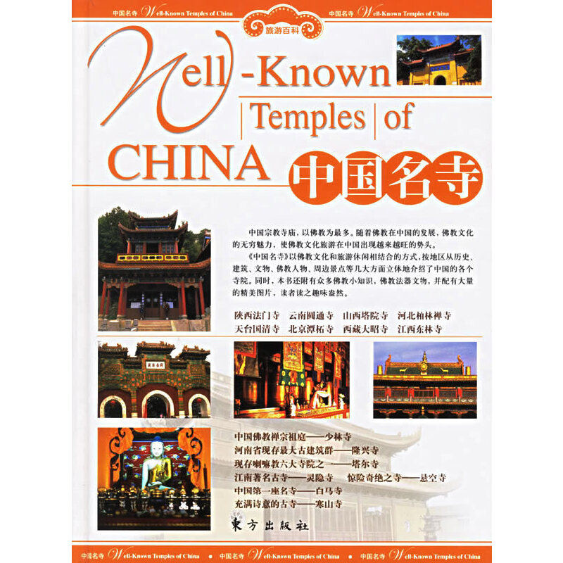 中国名寺(上下册)