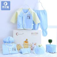 秀贝星 春夏纯棉婴儿礼盒套装 初生新生儿无骨衣服0-3月宝宝母婴用品