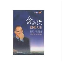 俞敏洪创业人生(附光盘)――CCTV赢在中国 现场精彩点评