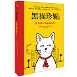 黑猫珍妮 流浪猫和猫咪俱乐部 彼得兔齐名作品 一年级必读经典书目二三四年级课外阅读必读书五六年级课外阅读推荐书籍