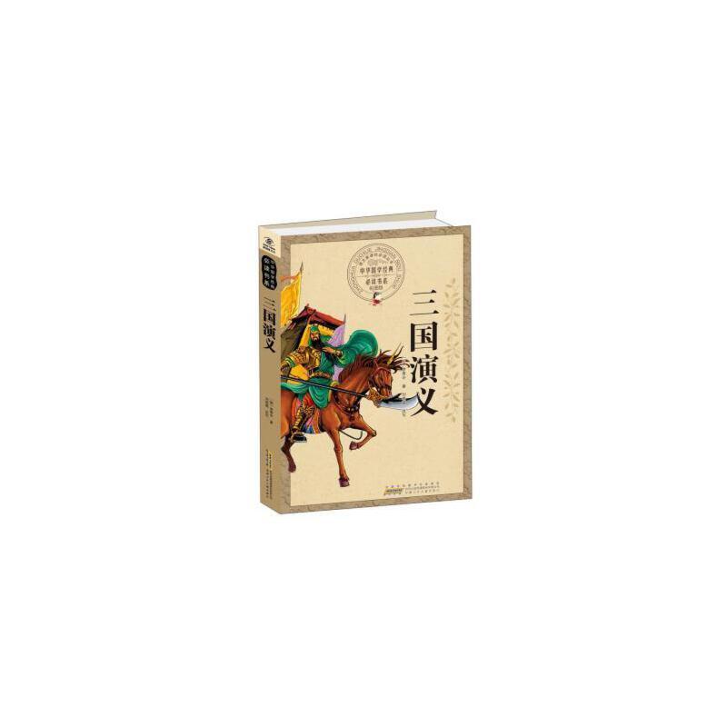 中华国学经典书系 语文新课标丛书 彩图版 三国 正版   罗贯中,刘艳霞  9787539772073