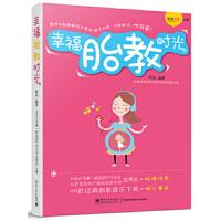 幸福胎教时光(全彩) 阿朵 电子工业出版社