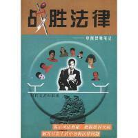 【旧书二手书9成新】单册售价 战胜法律:中国律师笔记 张�A,谢景武,杜文革 作者 9787538712797