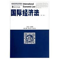 商城正版包邮 国际经济法 第二版 第2版 左海聪 武汉大学出版社9787307127098