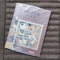 正版现货 大师名作绘本 曼斯菲尔德娃娃屋正版收藏书