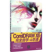 完全自学一本通 CorelDRAW X6